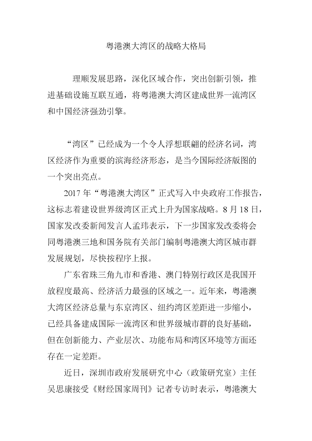 粤港澳大湾区的战略大格局.doc