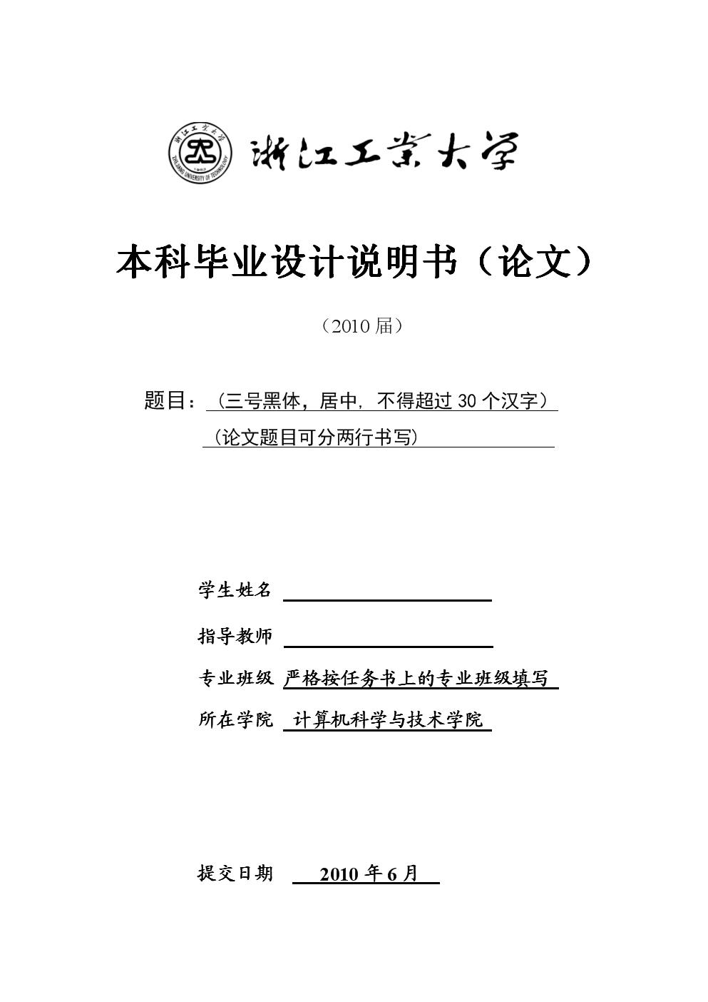 计算机科学和技术学院本科毕业论文格式模板.doc