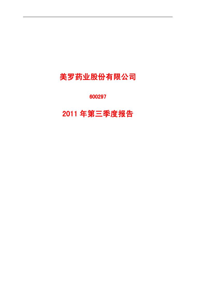 600297_美罗药业第三季度季报.pdf
