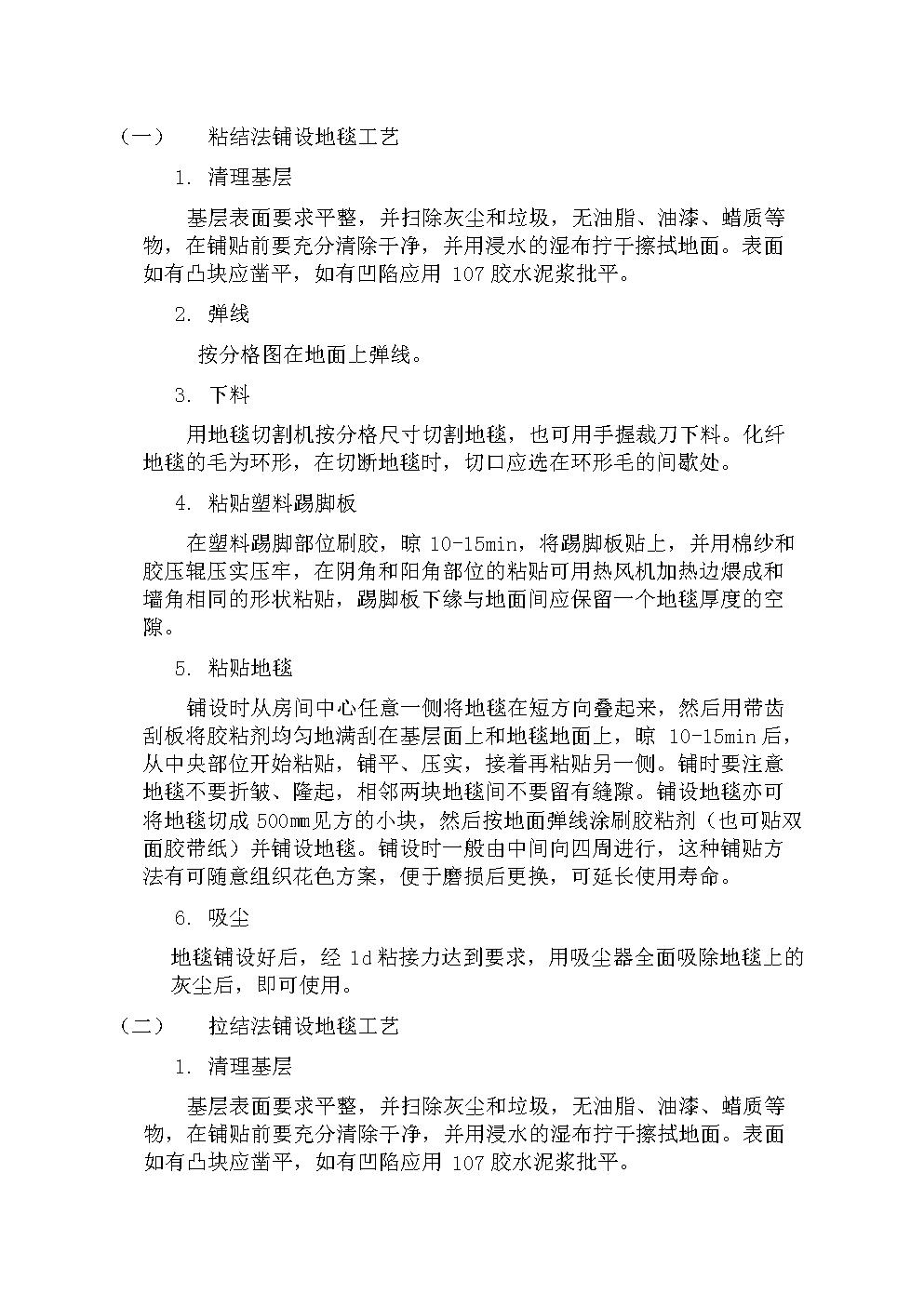粘结法铺设地毯工艺.doc