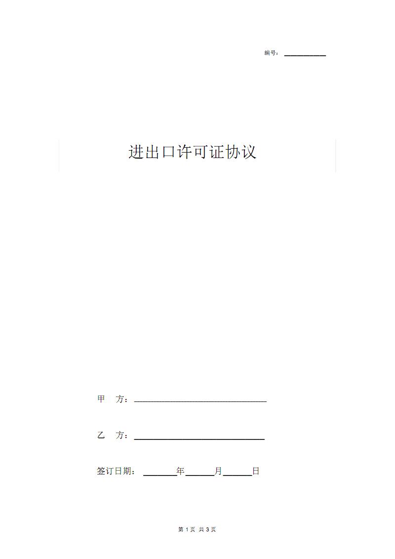 进出口许可证寄送委托合同协议书范本.pdf