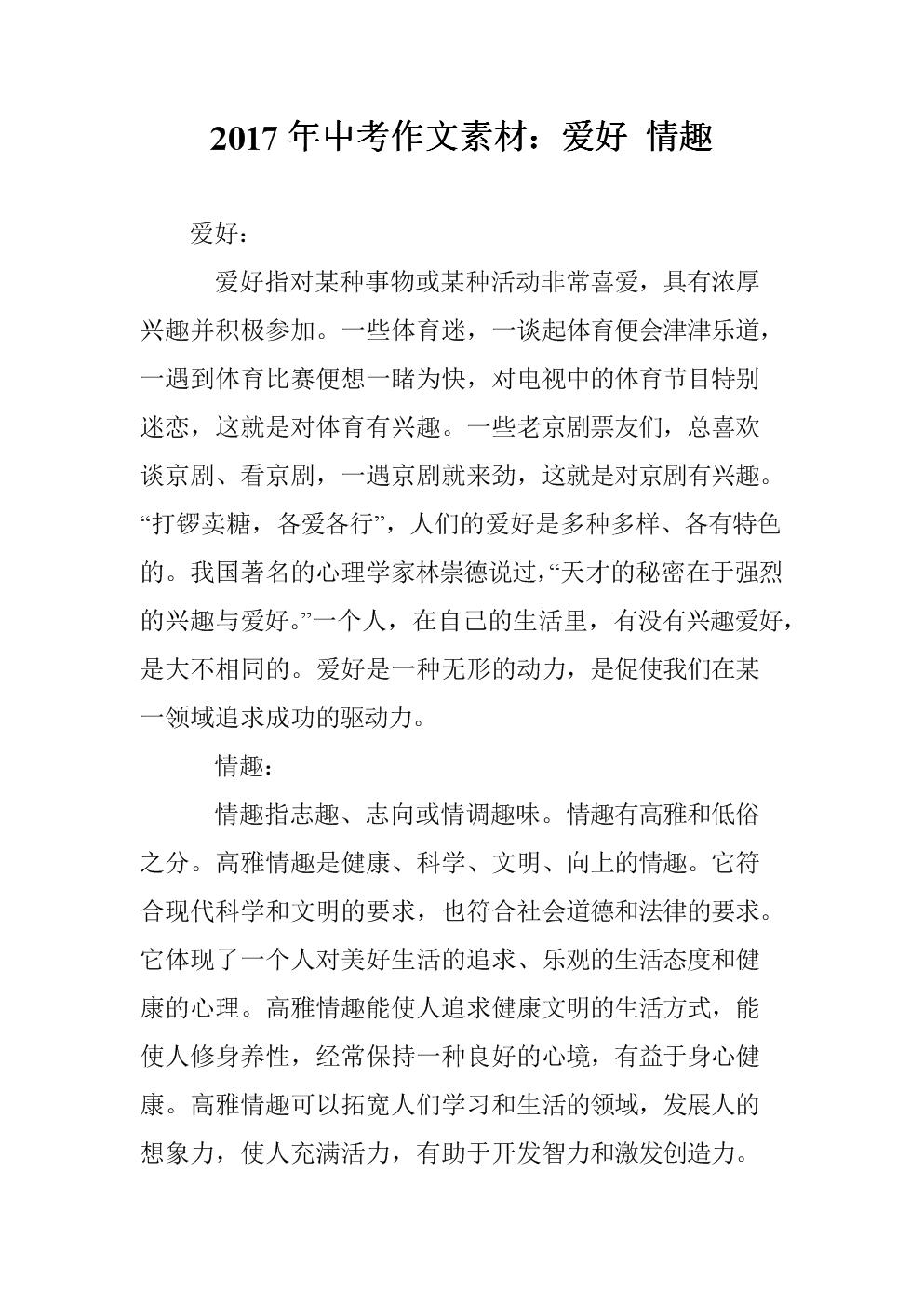 2017年爱好素材作文:中考情趣.doc王佳佳情趣图片