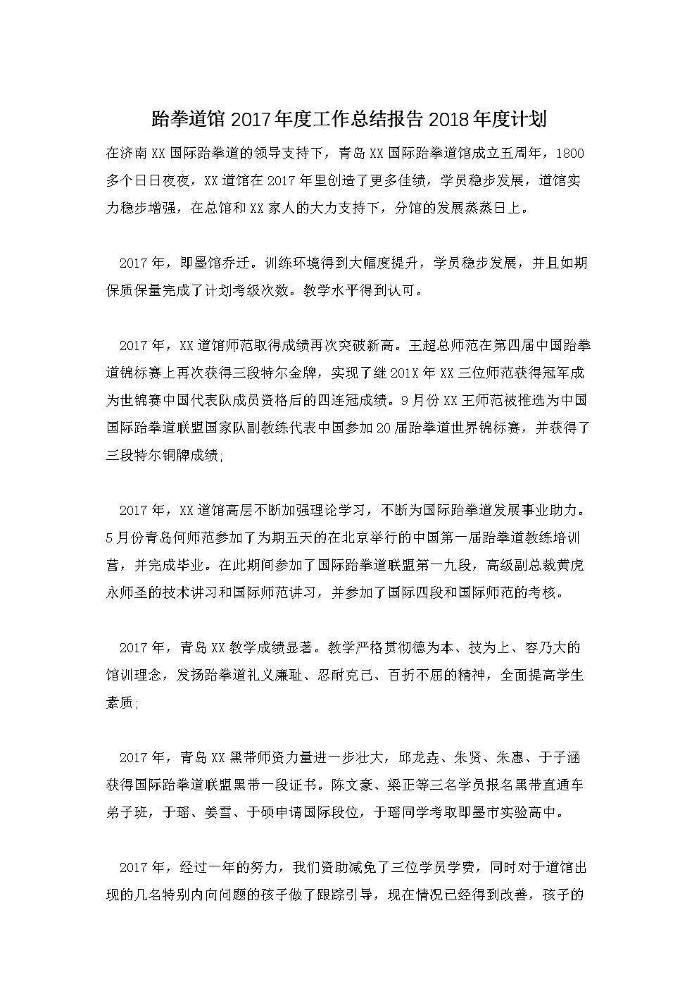 跆拳道馆2017年度工作总结报告2018年度计划.doc
