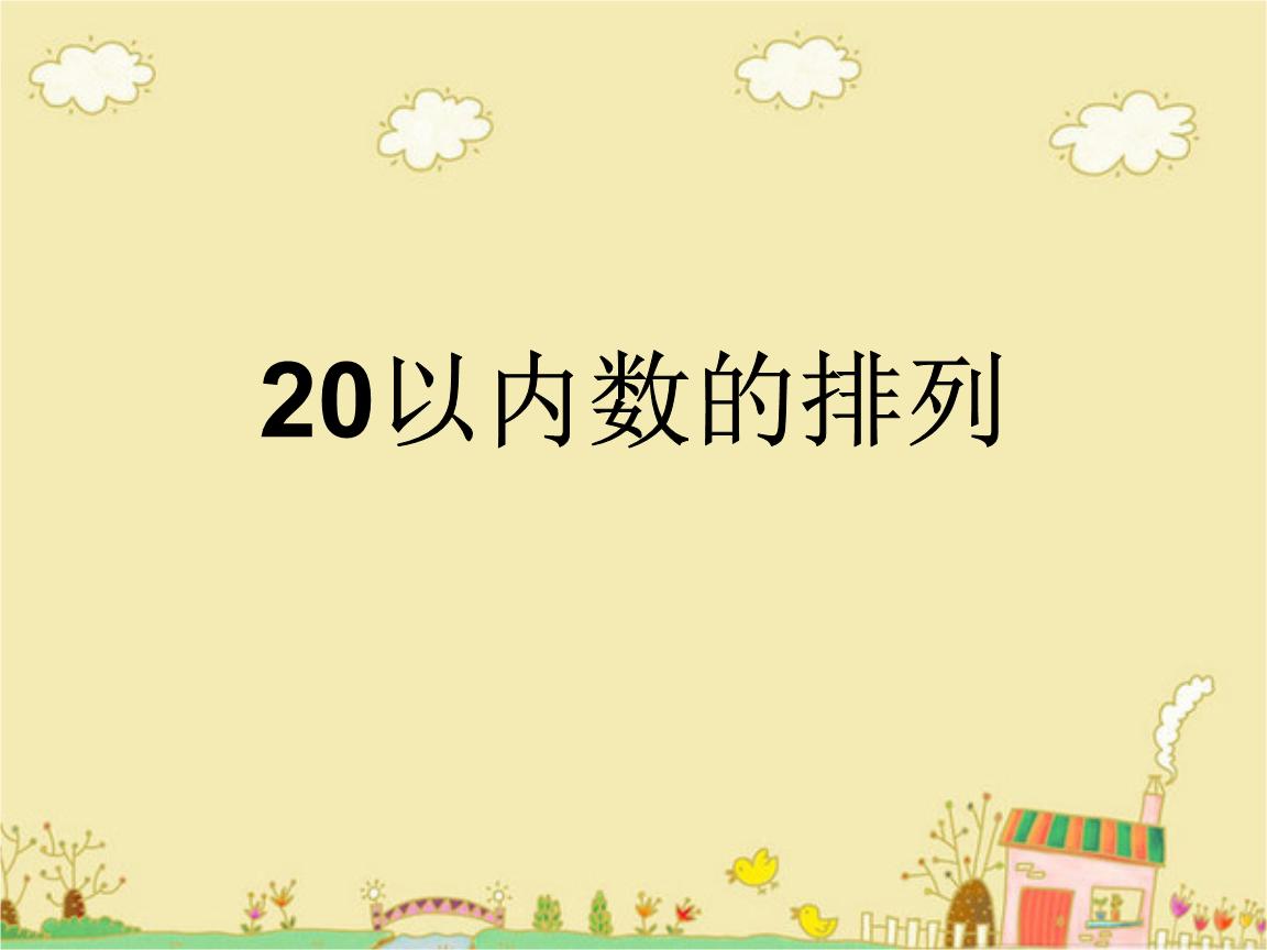 2017秋沪教版年级一上册单元第三图形《20以内数的排列》.ppt数学的v年级(三)旋转课后反思图片