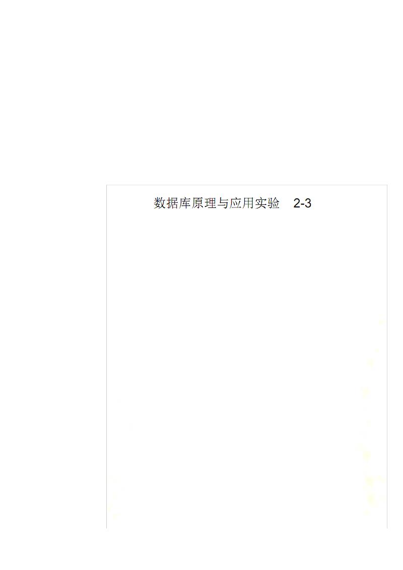 数据库原理与应用实.pdf