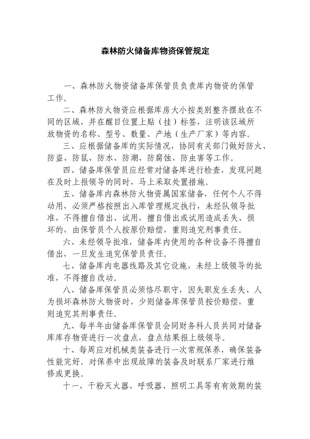 森林防火储备库物资保管规定.doc