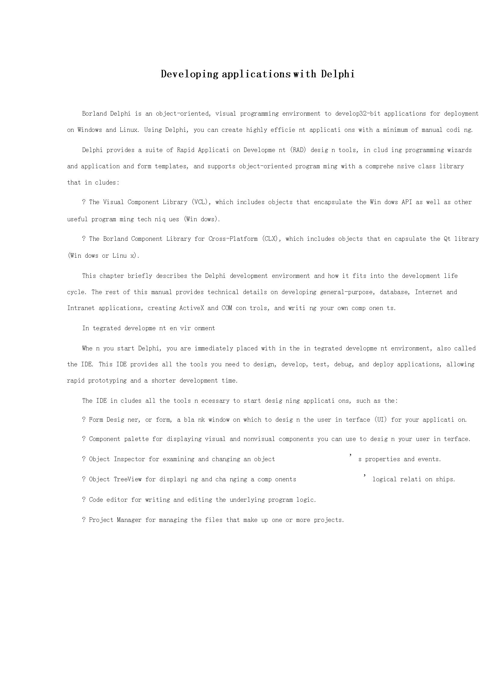 发展中的软件delphi中英文文献.docx
