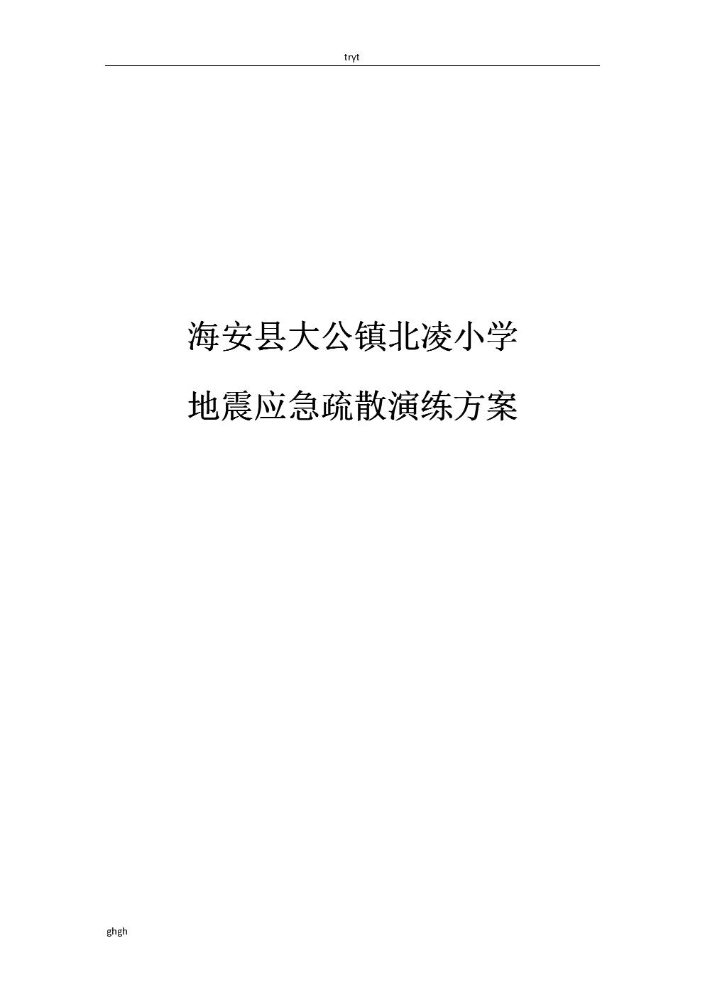 海安县大公镇北凌小学精选版.doc