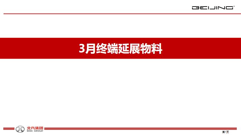 延展物料指导手册.pdf