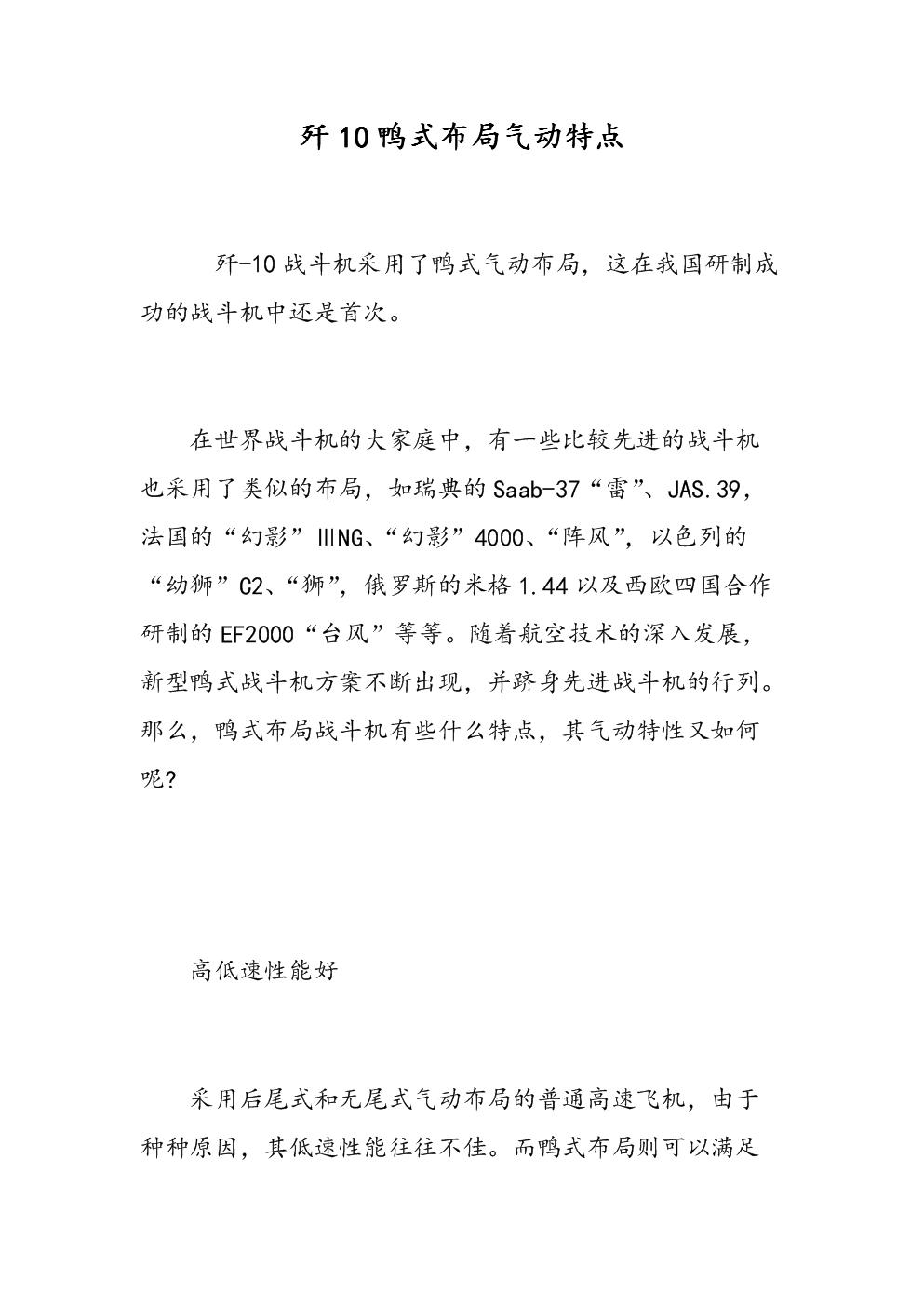 歼10鸭式布局气动特点.doc图片