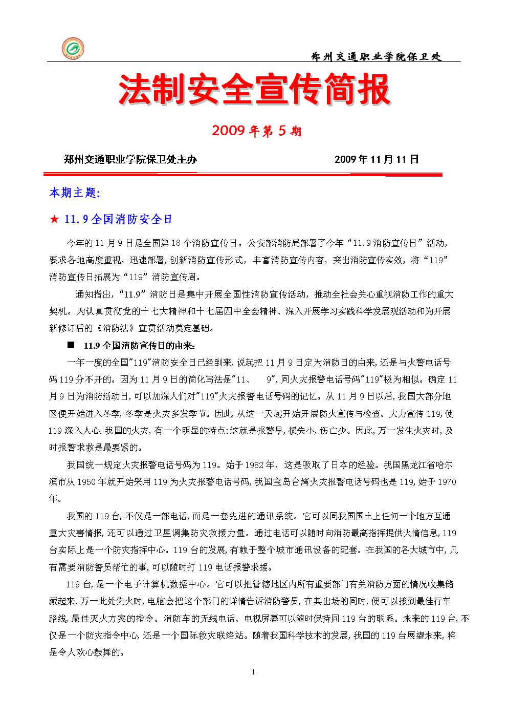 法制安全宣传简报-保卫处武装部.doc图片