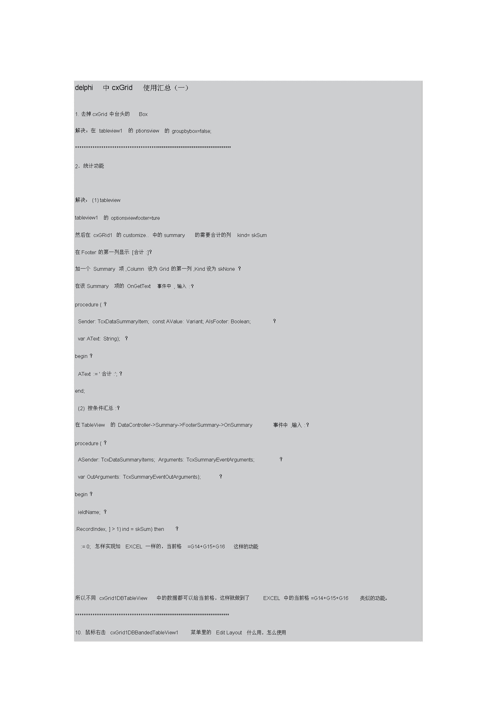 delphi控件cxGrid用法总结计划大全.docx