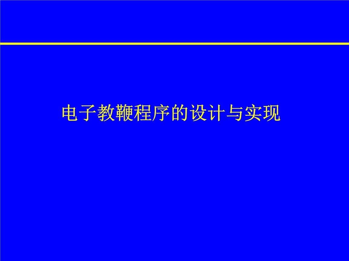 电子教鞭程序的设计与实现实验版.ppt