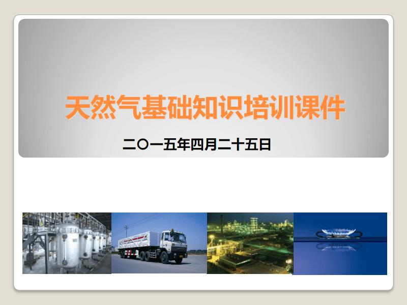 天然气知识课件.pdf