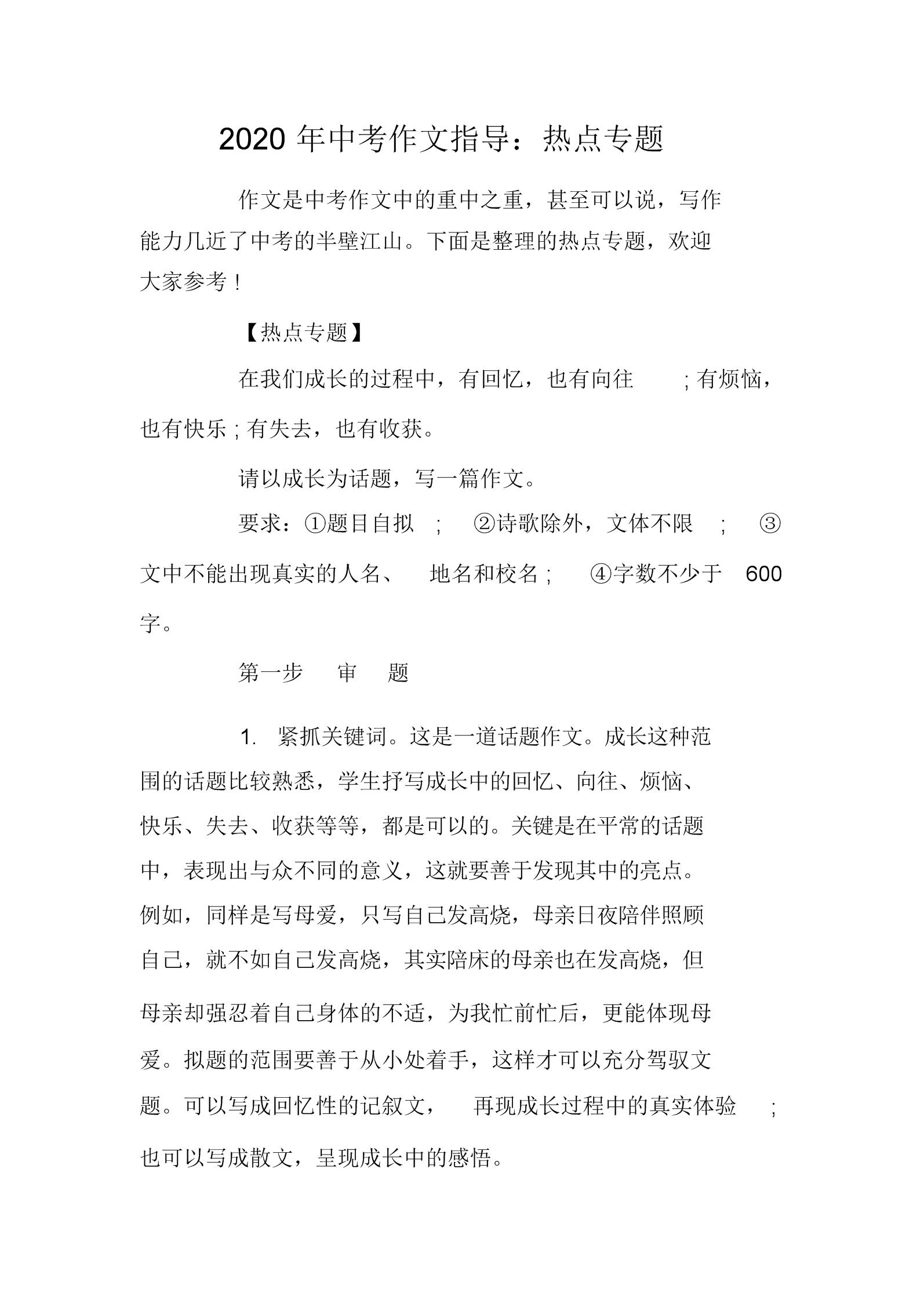 政治时事小论文800_2016初中时事政治材料_政治时事2016