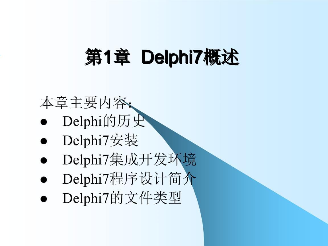 《Delphi程序设计基础》全套教学课件.ppt