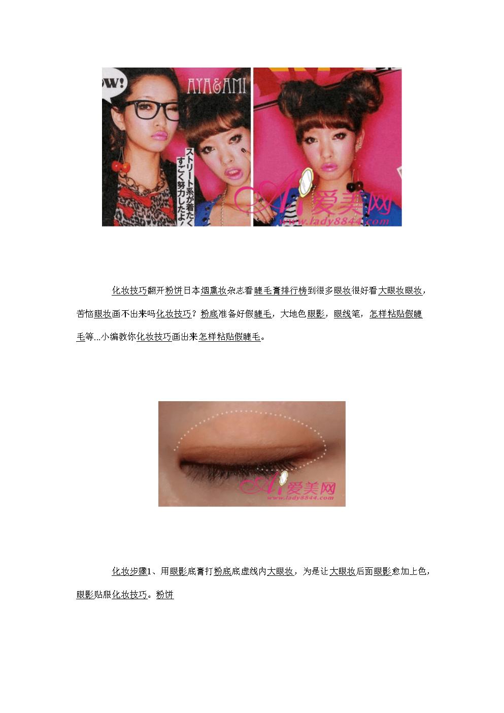 2021年电力无敌轻松打造日本杂志大眼妆容.doc