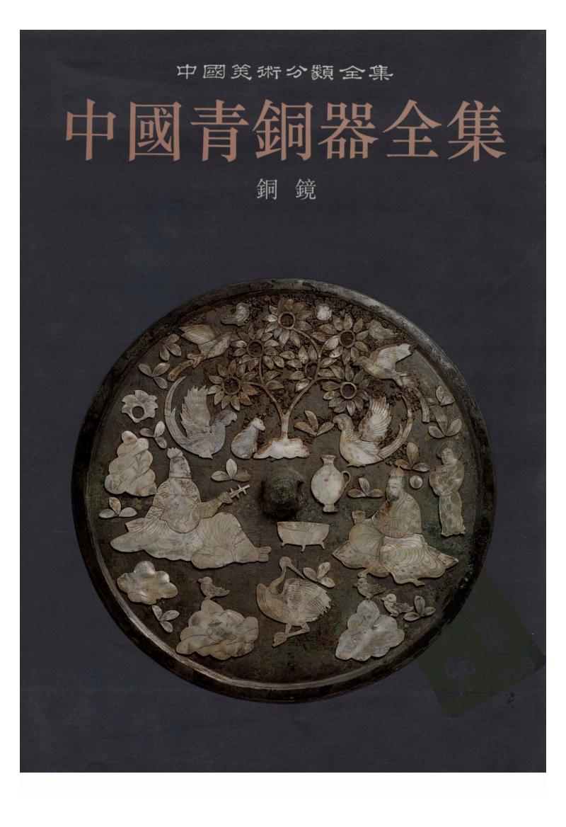 中国青铜器全集第16卷铜镜.pdf