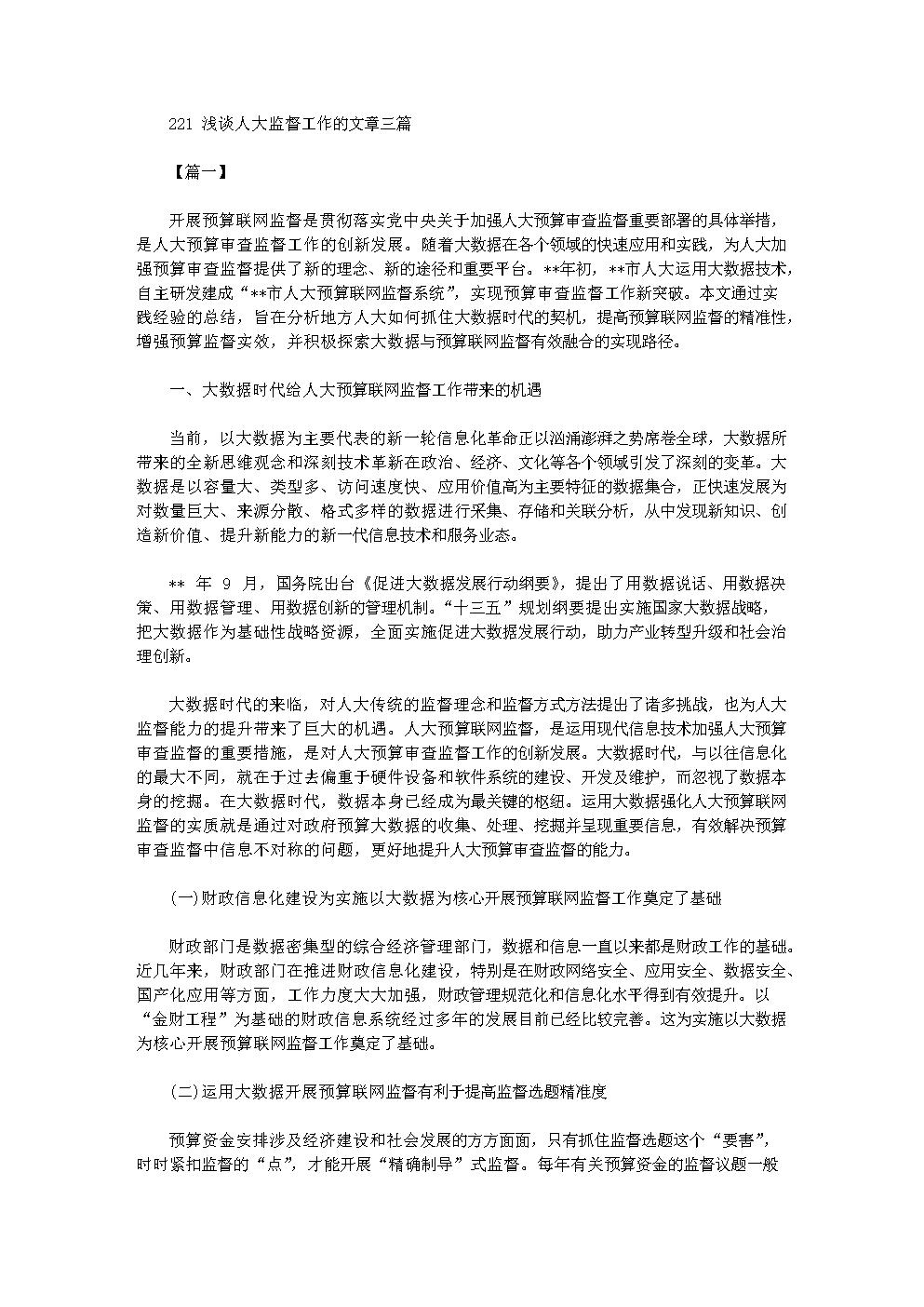 2020年2021浅谈人大监督工作文章.doc