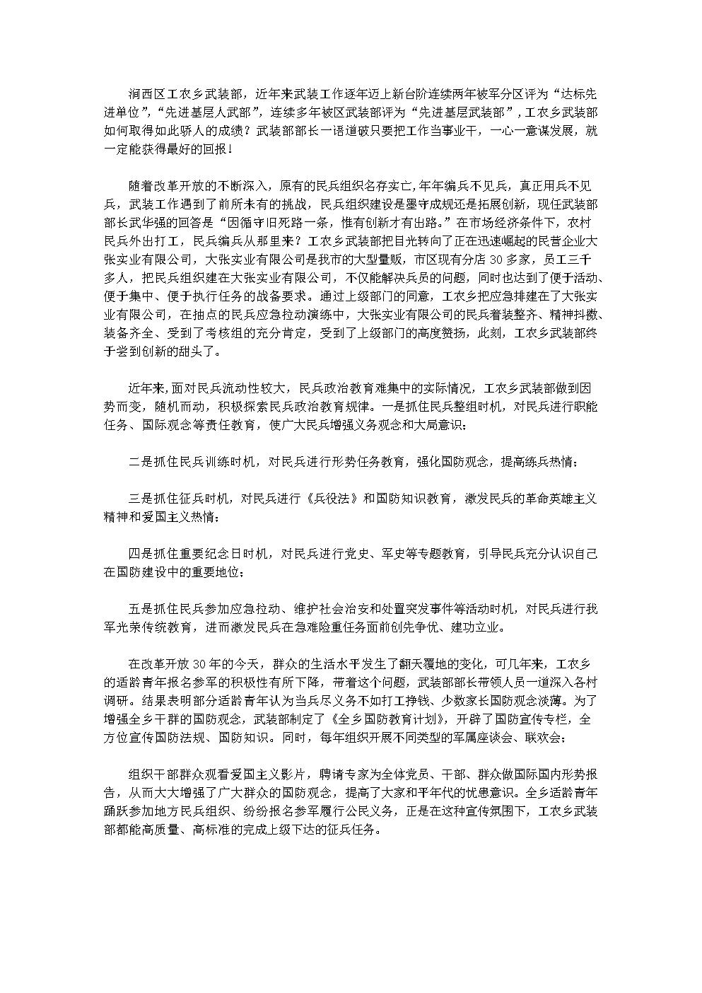 2020年瞄准目标创辉煌——基层武装部先进事迹报告.doc