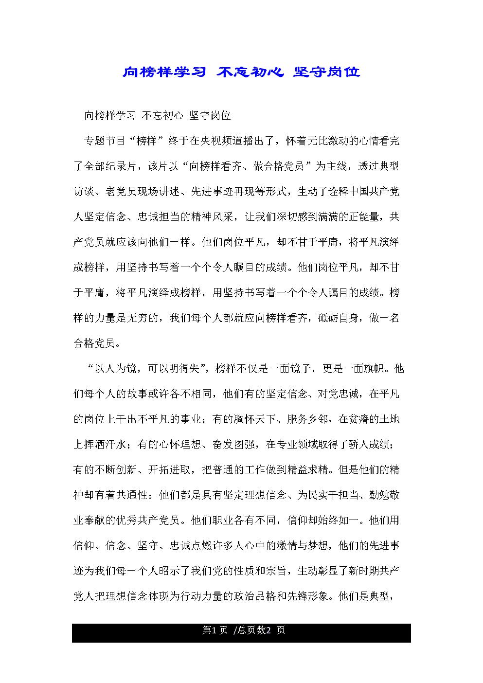 向榜样学习不忘初心坚守岗位.doc