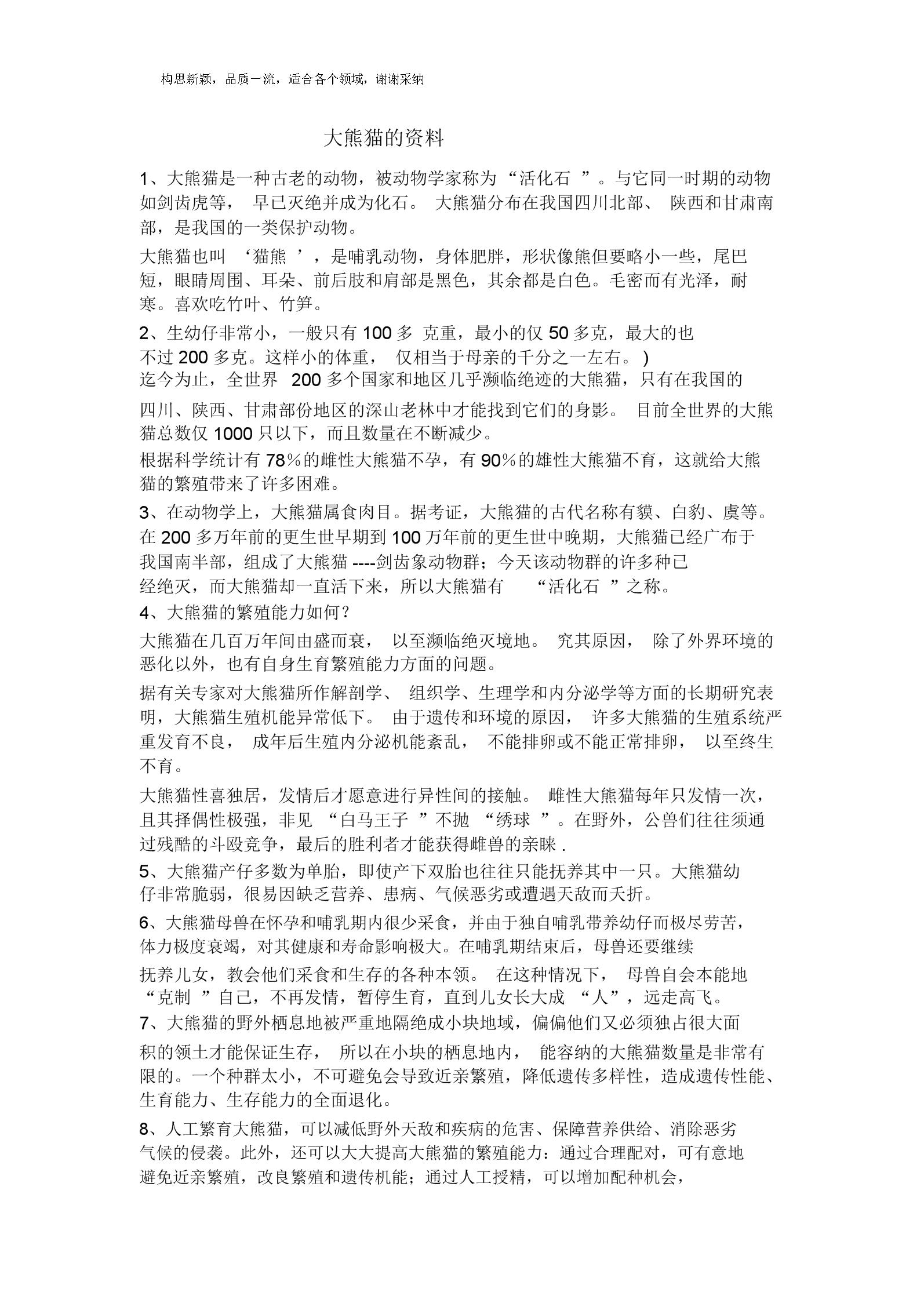大熊猫的资料-能猫之料.docx