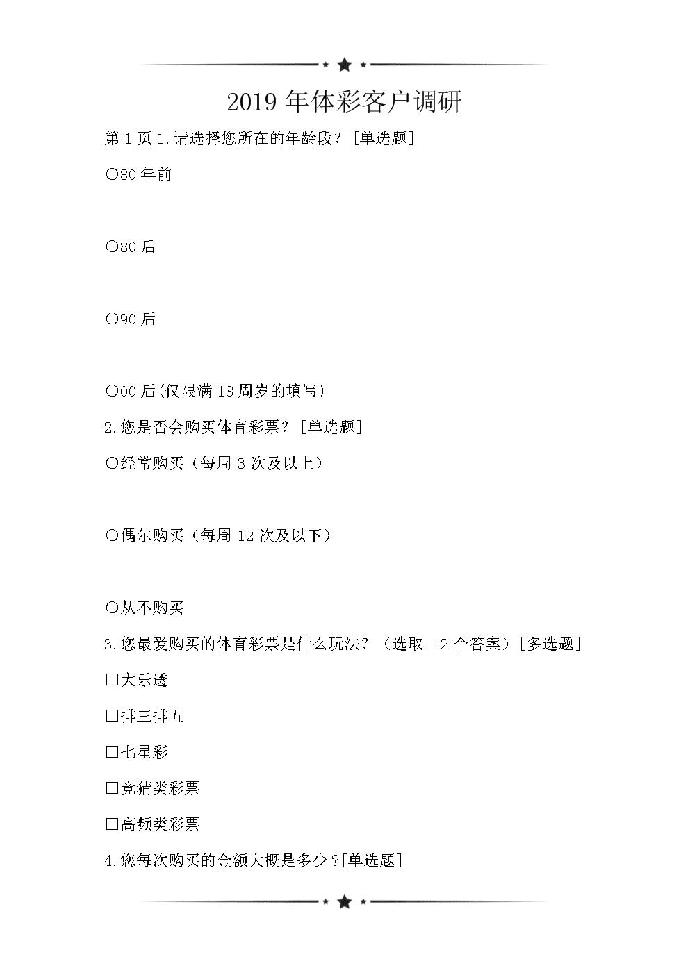 2019年体彩客户调研(可编辑).doc