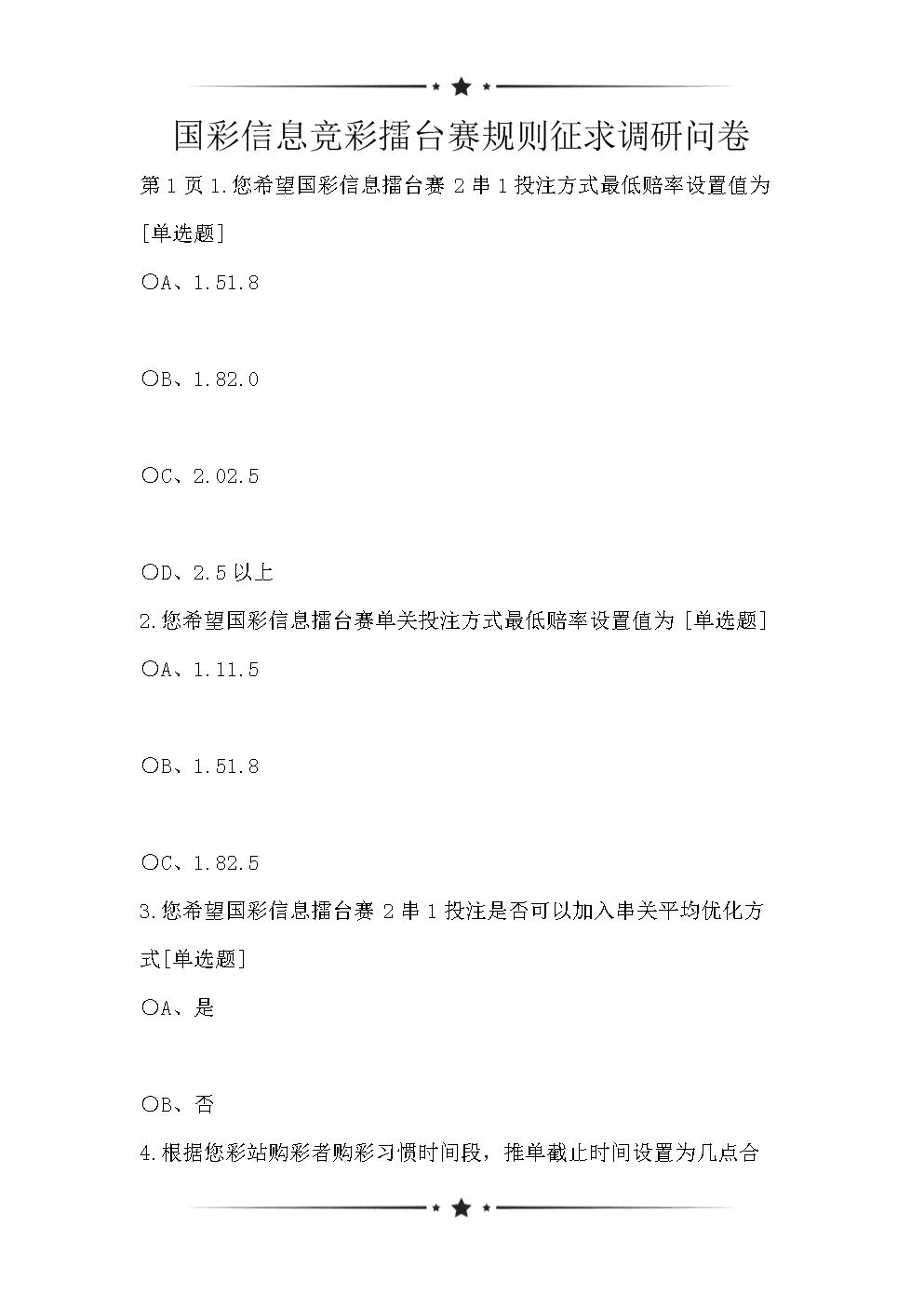 国彩信息竞彩擂台赛规则征求调研问卷(可编辑).doc