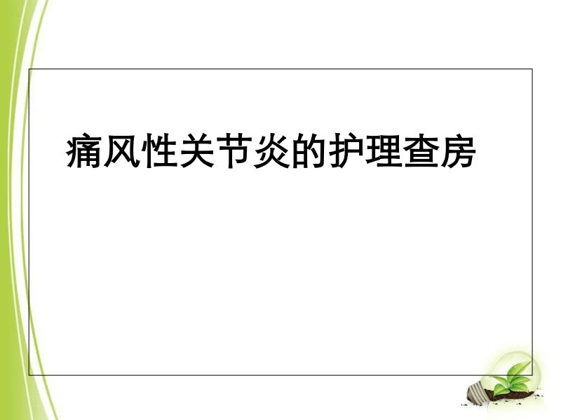 痛风性关节炎的护理查房.pdf