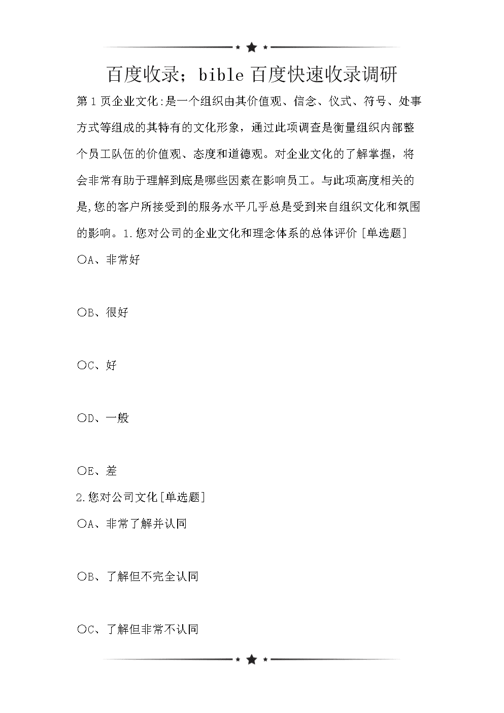 百度收录;bible百度快速收录调研(可编辑).doc