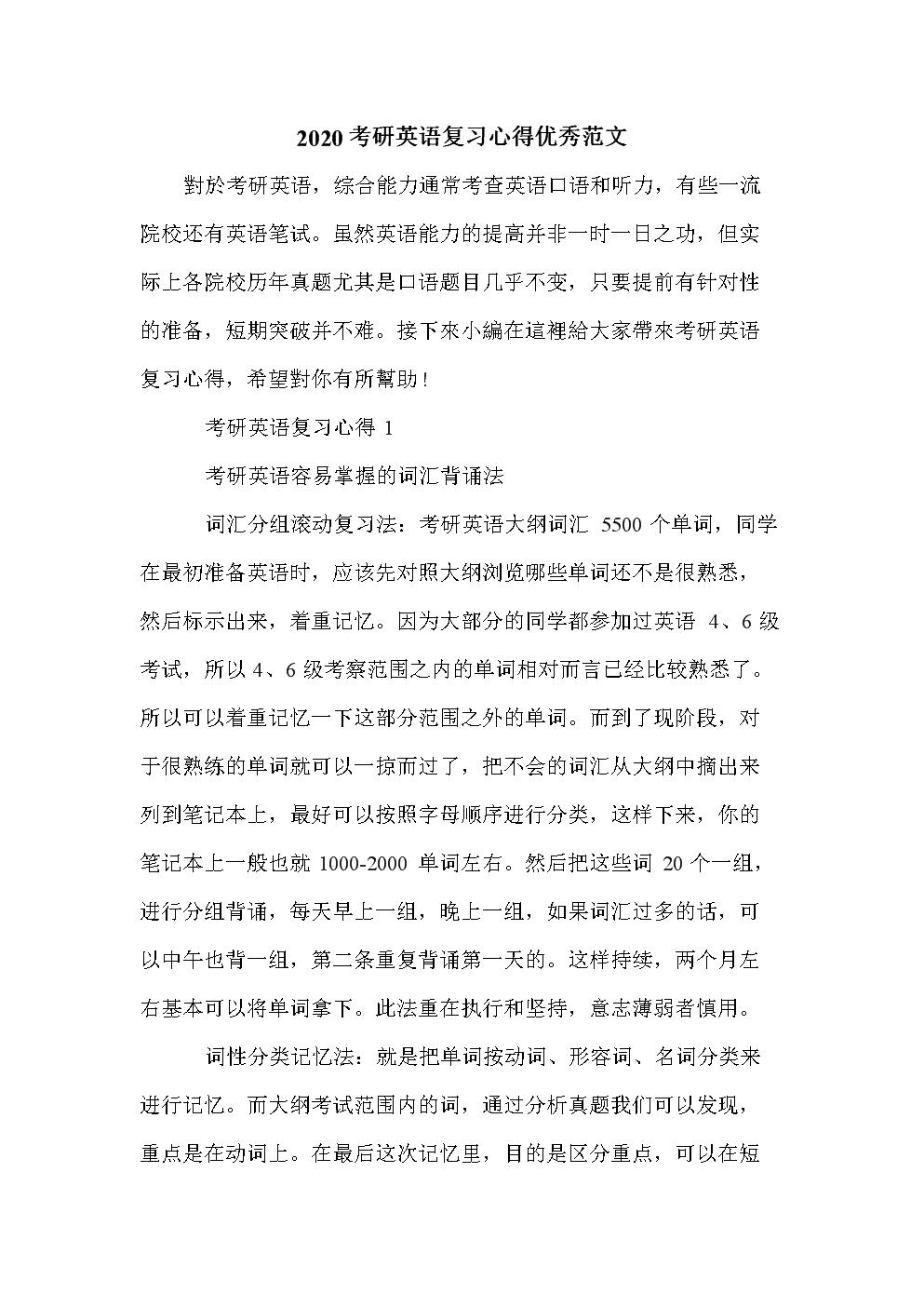 2020考研英语复习心得优秀范文.doc
