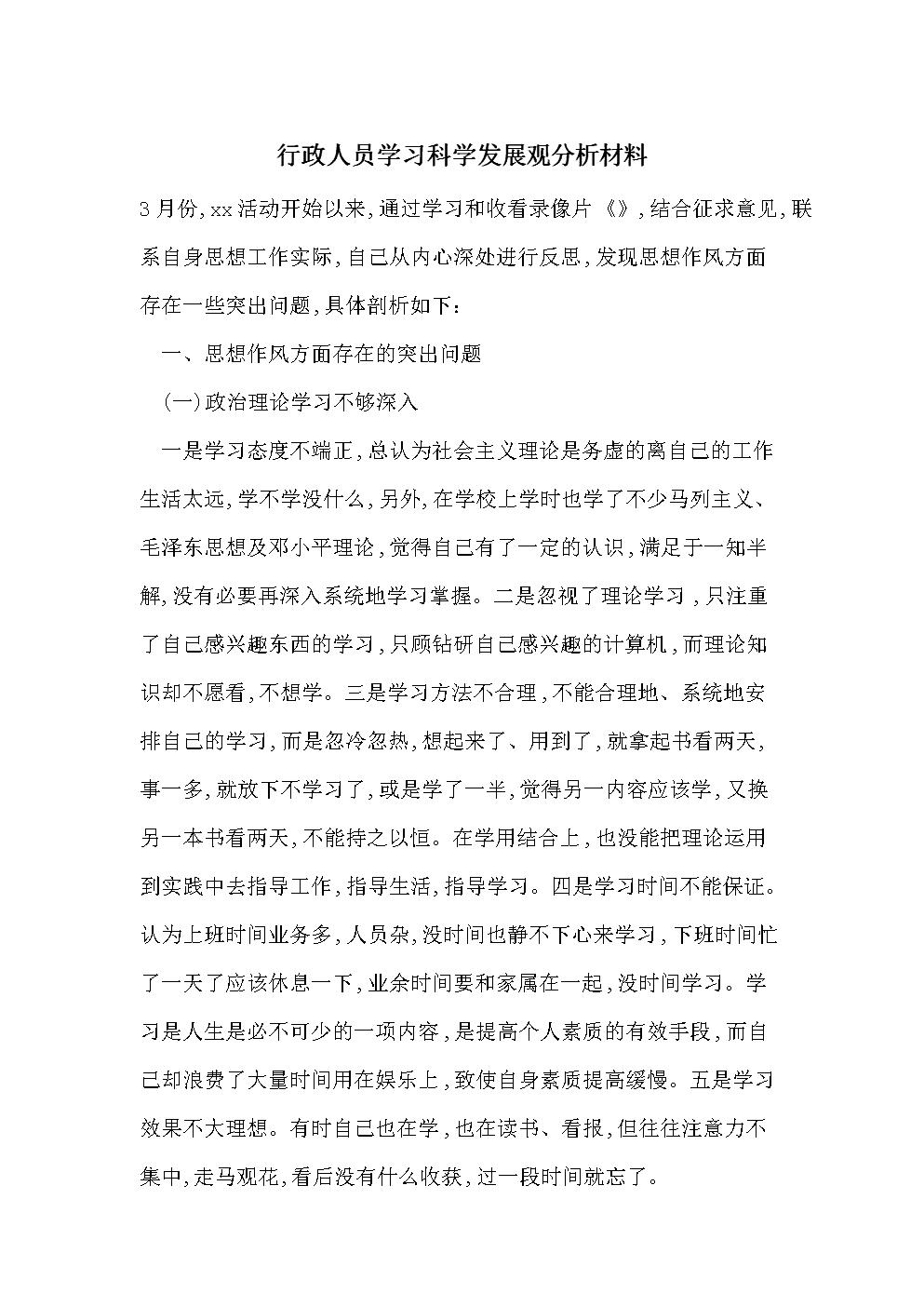 行政人员学习科学发展观分析材料.doc