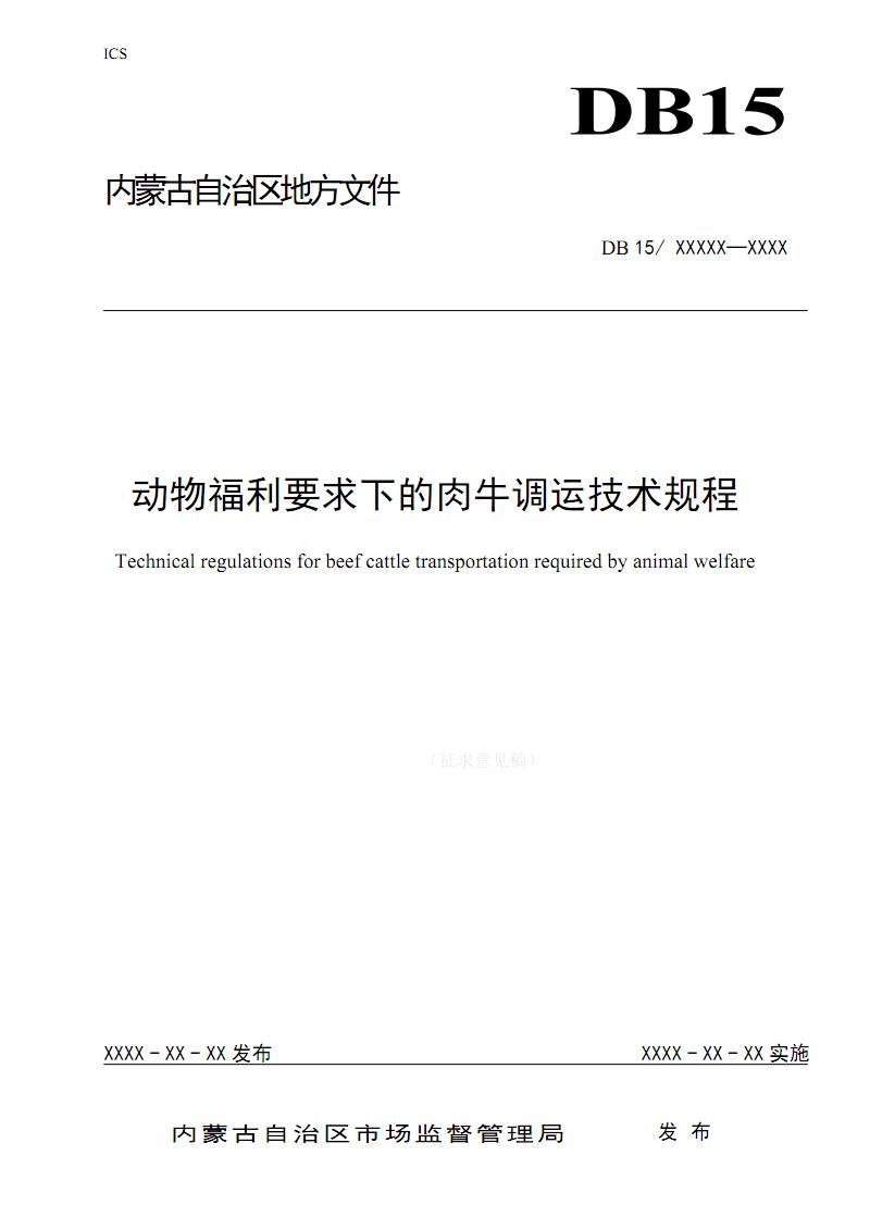 动物福利要求下的肉牛调运技术规程_DB15T.pdf