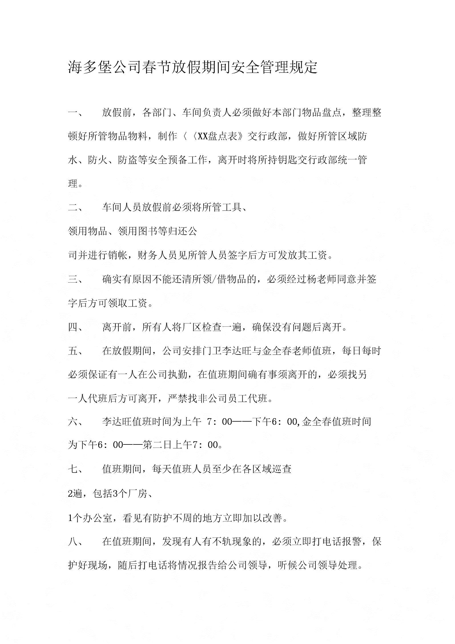 春节放假期间安全管理规定.docx