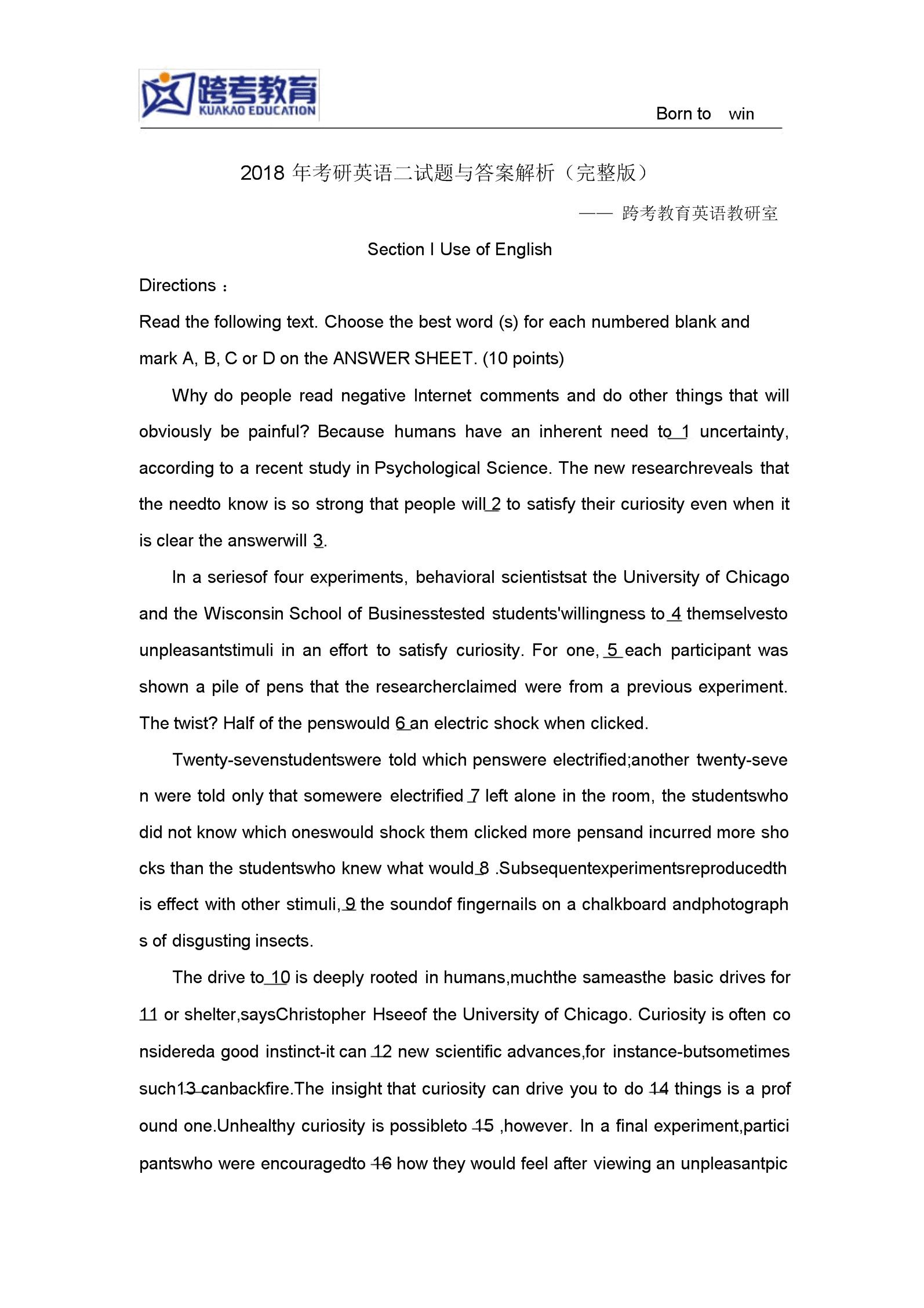 考研英语二试题与答案解析(完整版).docx