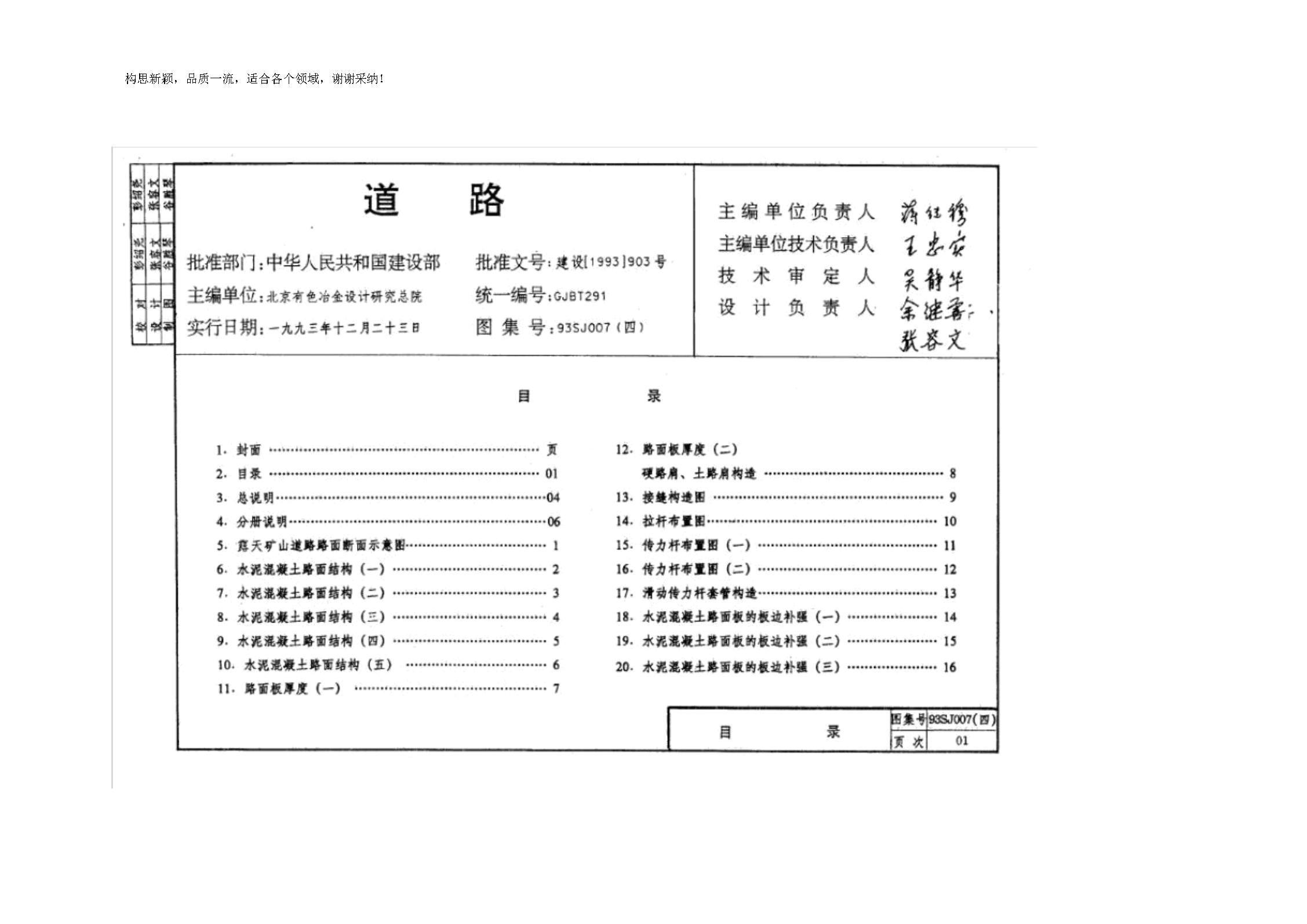 道路做法图集_93SJ007-4.docx