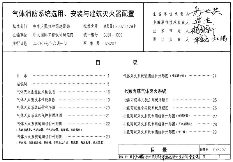 07S207- 气体消防系统选用、安装与建筑灭火器配置.pdf