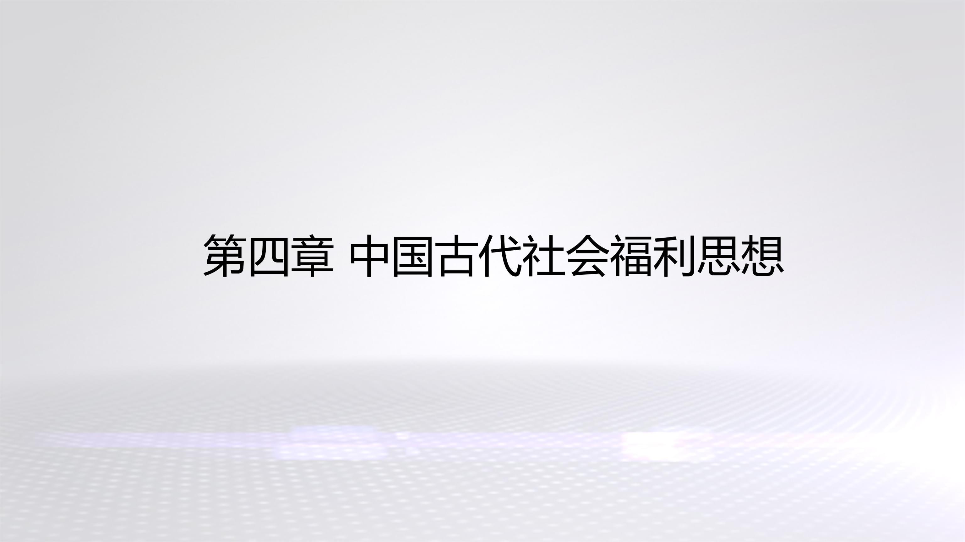 中国古代社会福利思想的特点.ppt