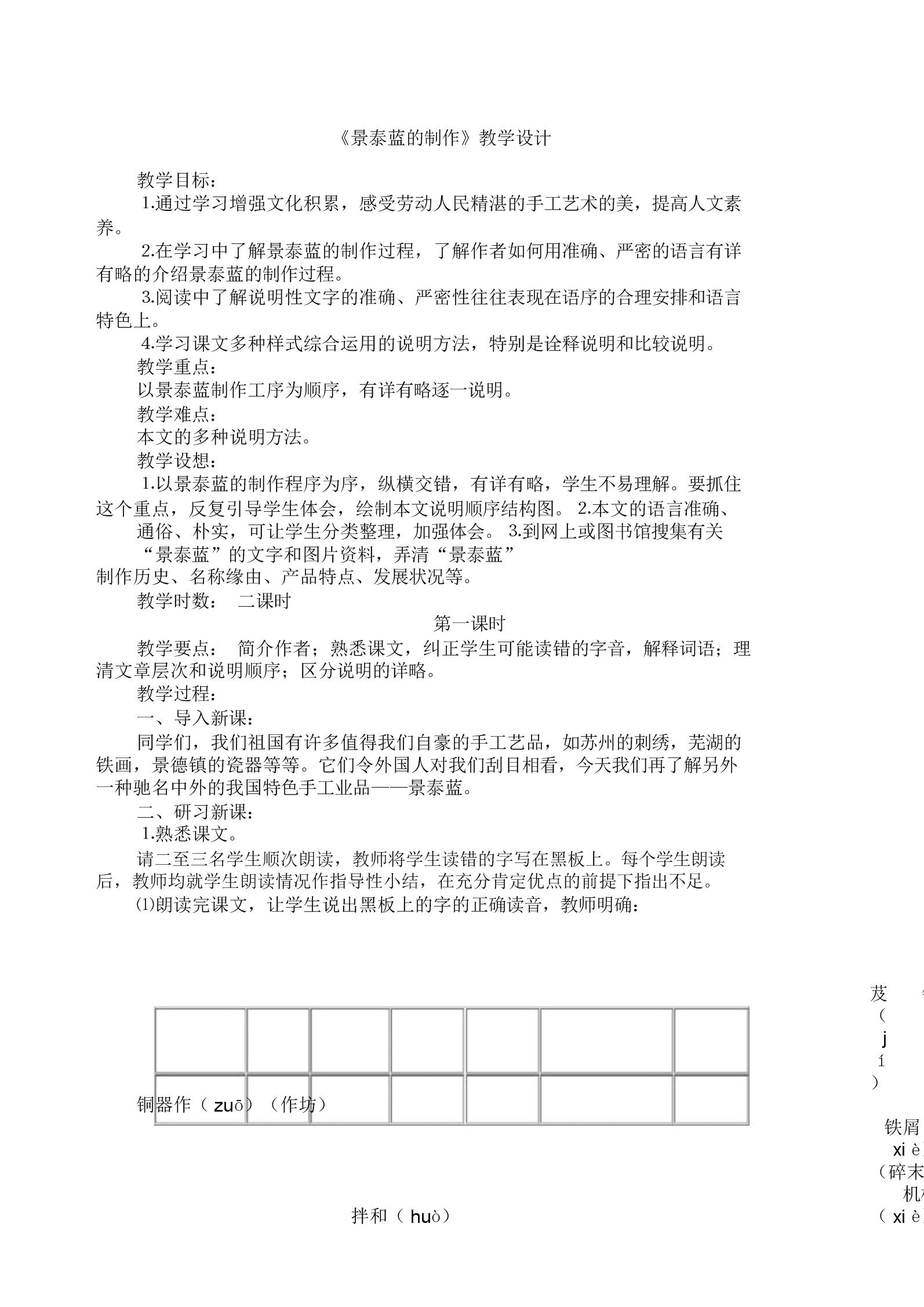景泰蓝的制作公开课教案课程).docx