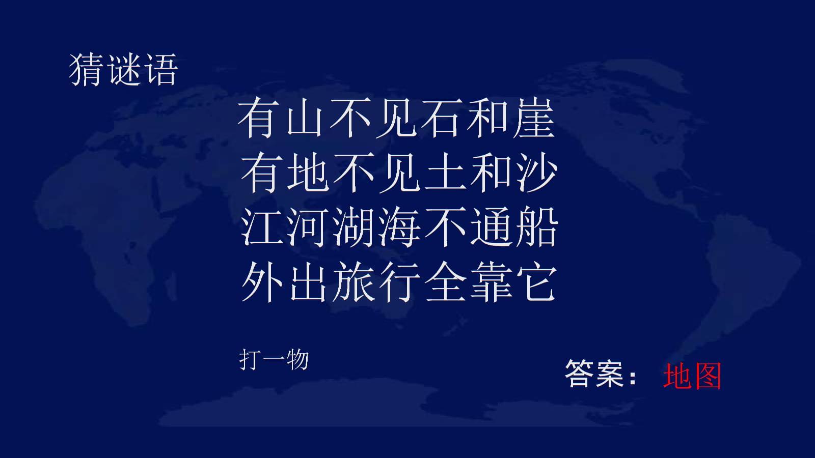 商务星球版七上地理地图基本要素.ppt