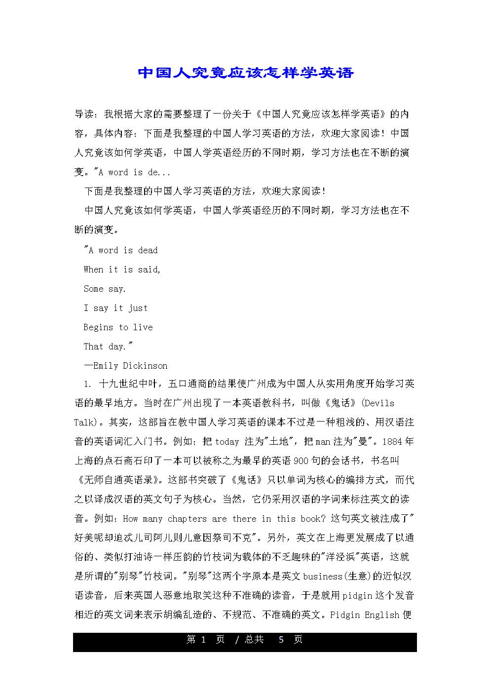 中国人究竟应该怎样学英语.doc