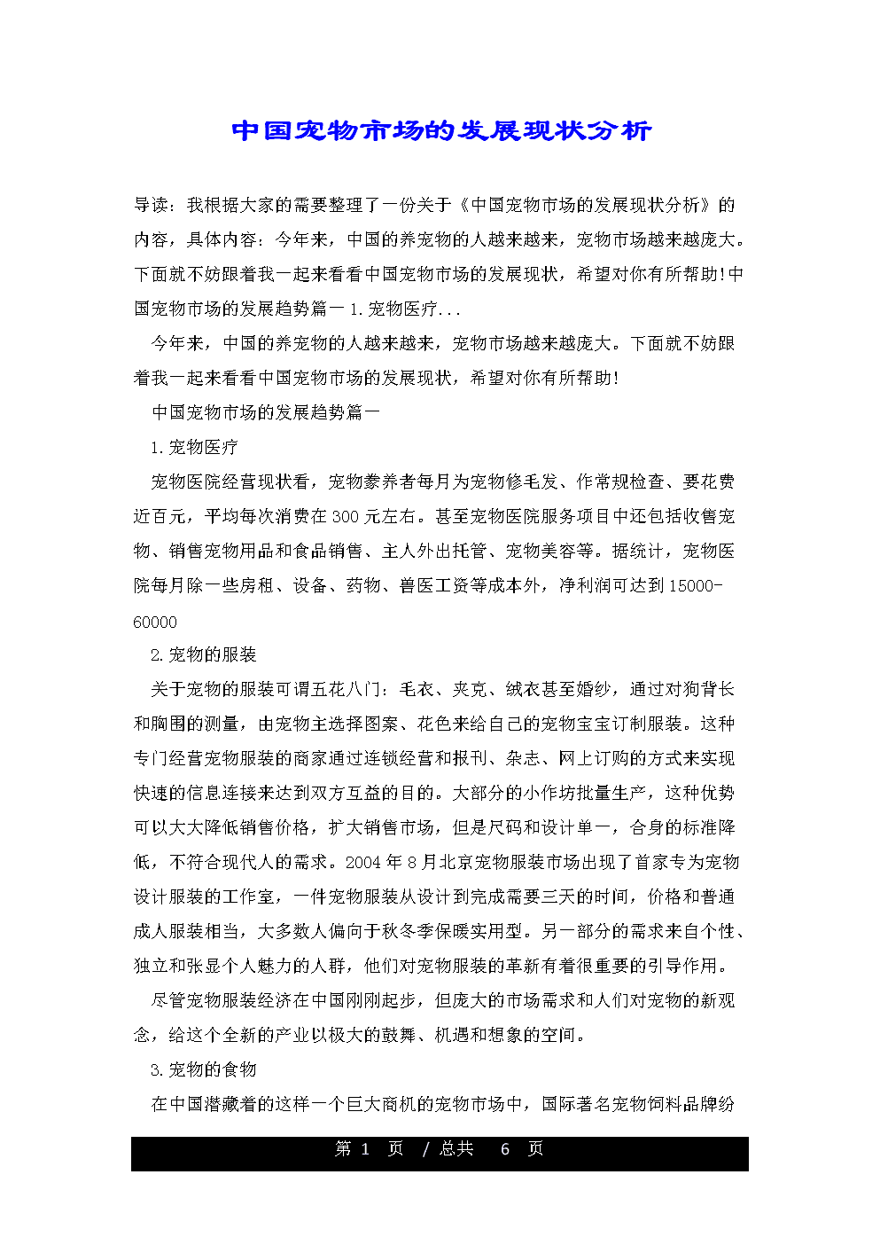 中国宠物市场的发展现状分析.doc