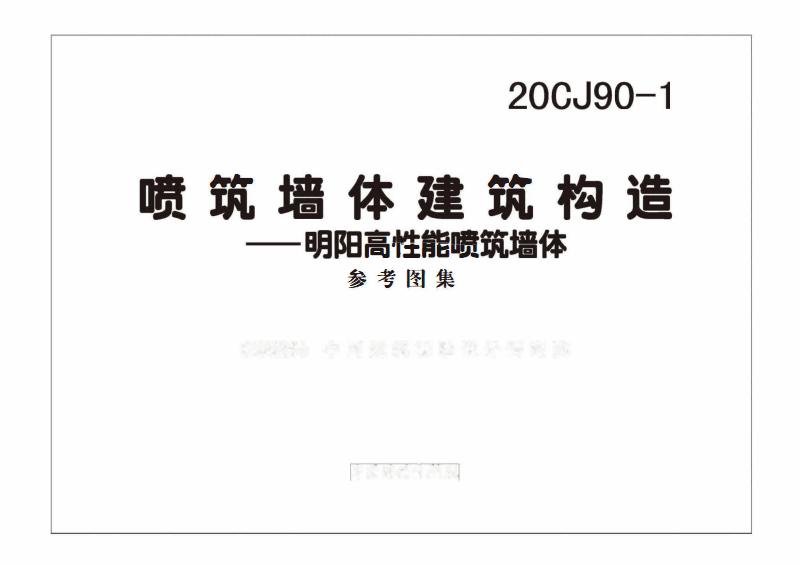 20CJ90-1-喷筑墙体建筑构造-明阳高性能喷筑墙体.pdf