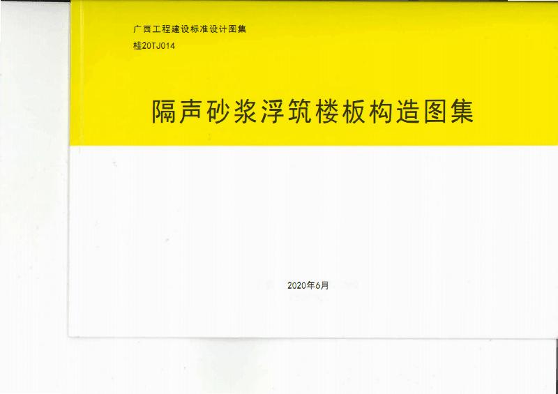 桂20TJ014- 隔声砂浆浮筑楼板构造图集.pdf