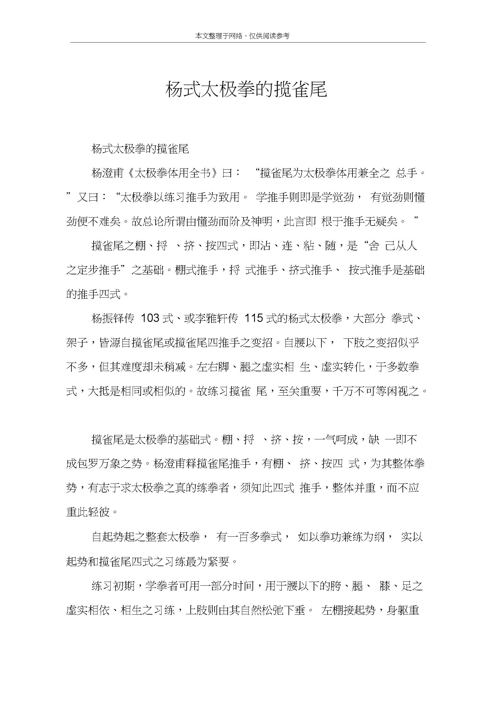杨式太极拳的揽雀尾.docx