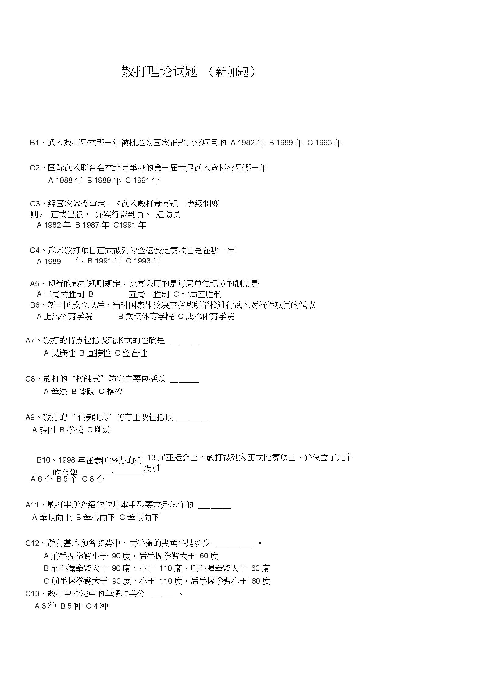 散打理论试题(新加题)王昆.docx