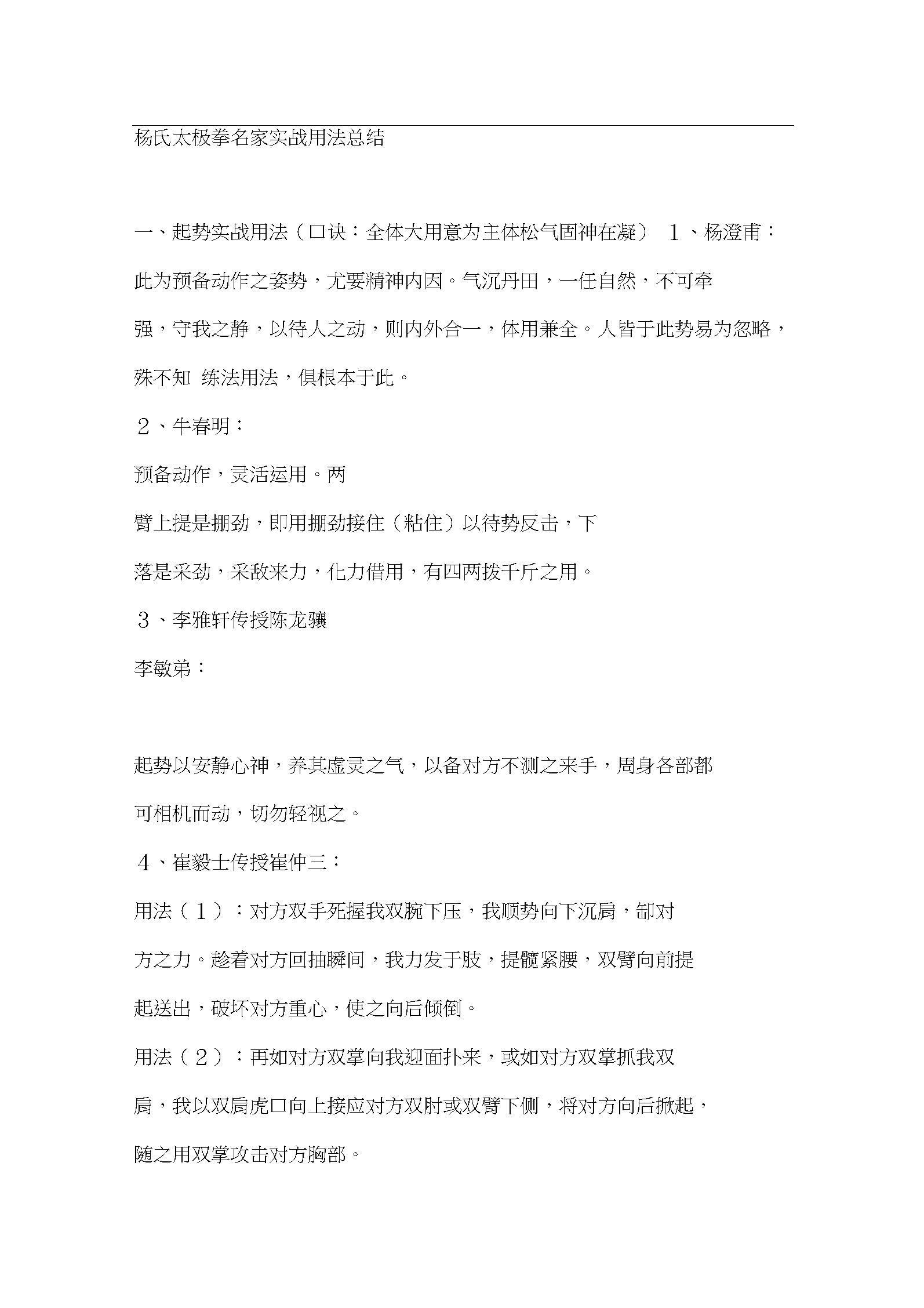杨氏太极拳名家实战用法总结.docx