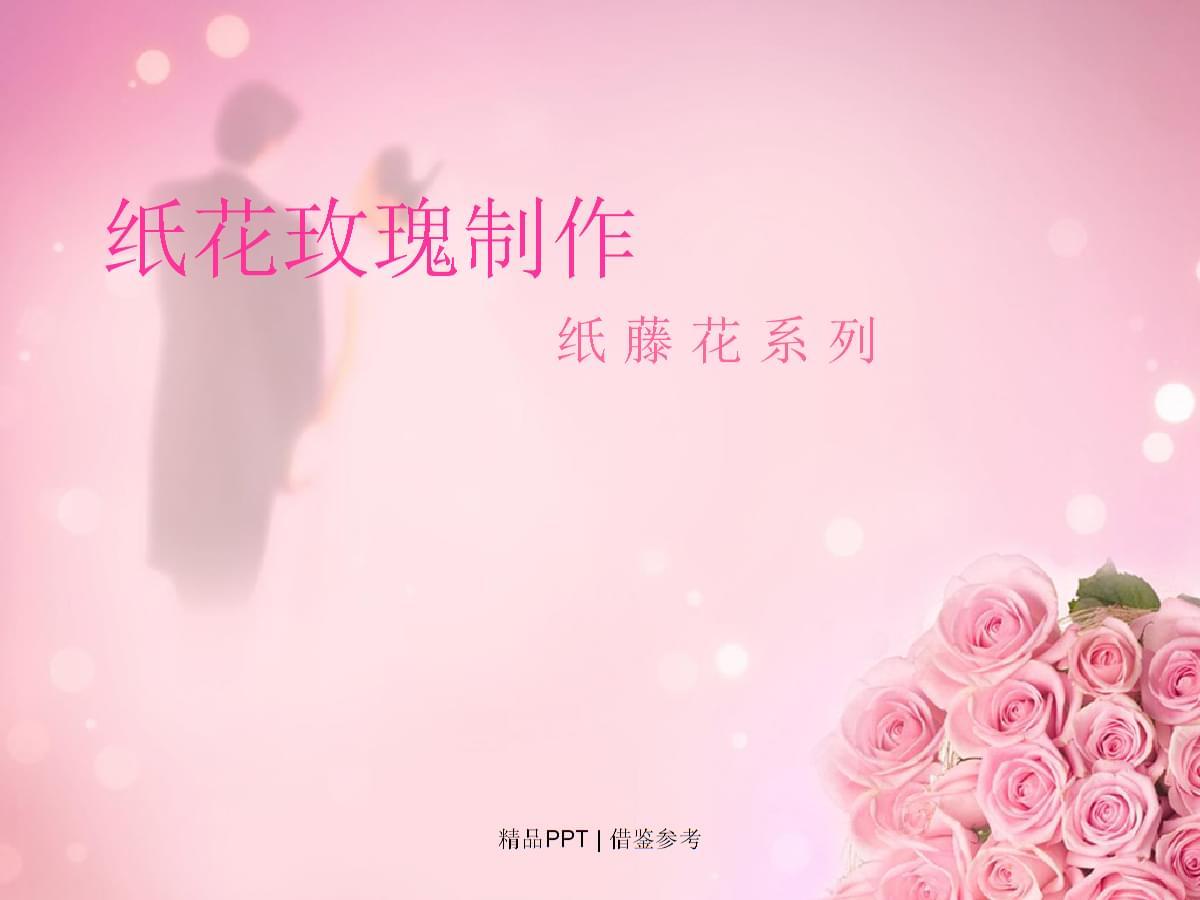 纸花玫瑰制作[宣讲].ppt