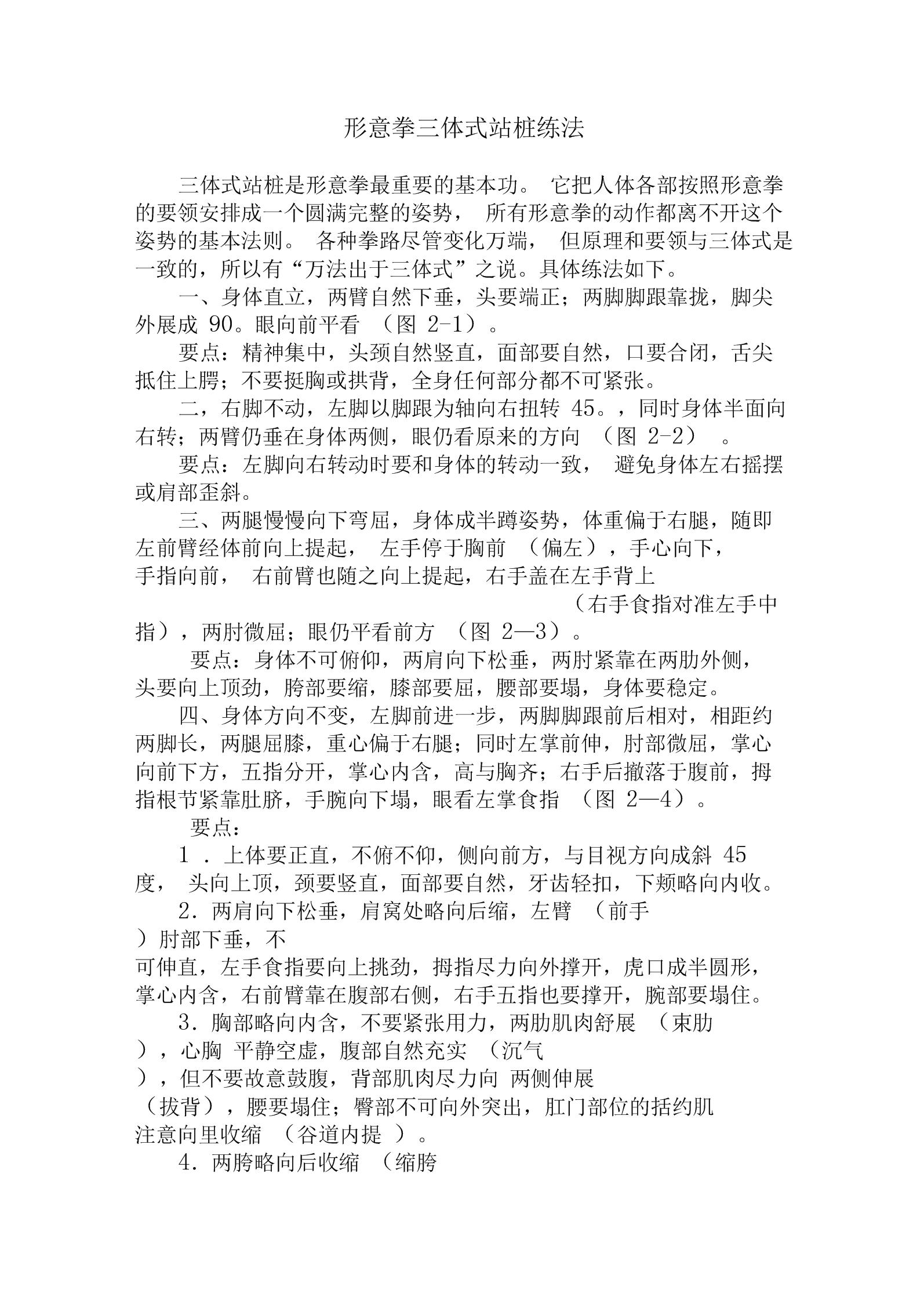 形意拳三体式站桩练法.docx