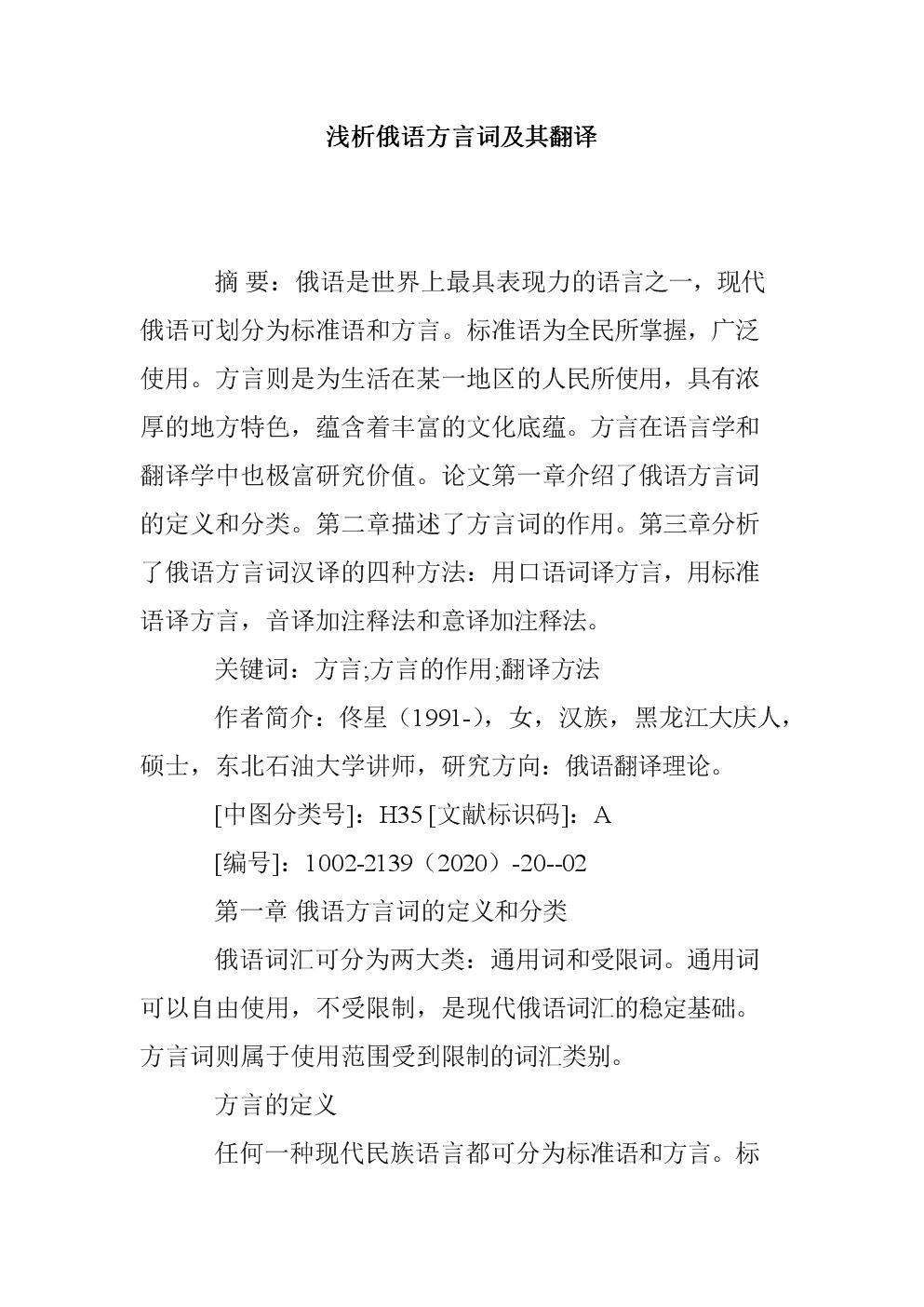浅析俄语方言词及其翻译.doc